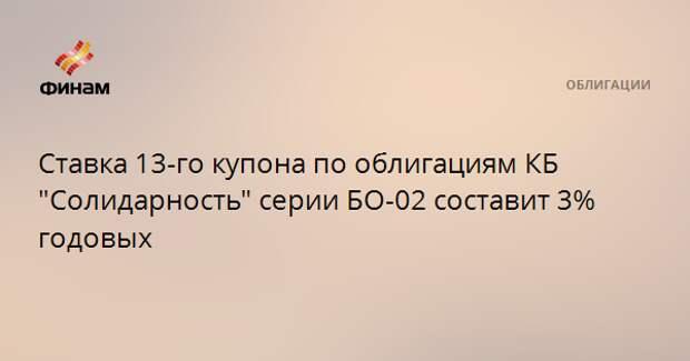 """Ставка 13-го купона по облигациям КБ """"Солидарность"""" серии БО-02 составит 3% годовых"""