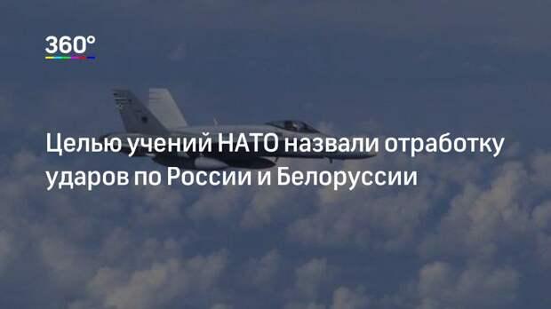 Целью учений НАТО назвали отработку ударов по России и Белоруссии