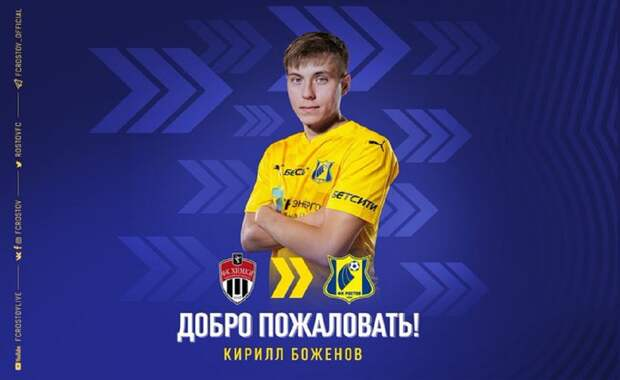 «Ростов» подписал контракт с полузащитником «Химок» Боженовым