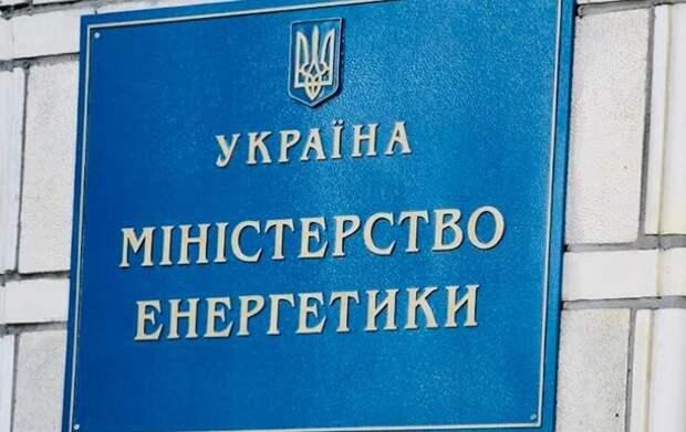 На Украине готовятся ликвидировать министерство энергетики за ненадобностью