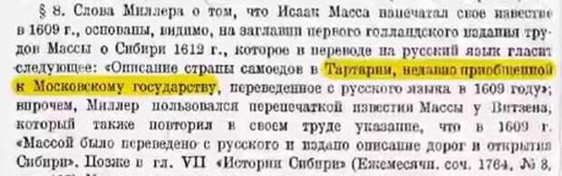 Великая Тартария в русскоязычных источниках: Разбор фальсификации истории.