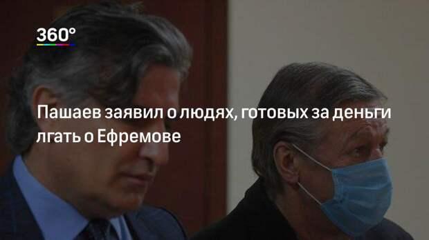 Пашаев заявил о людях, готовых за деньги лгать о Ефремове