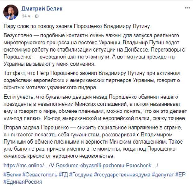 Пару слов о звонке Порошенко Путину