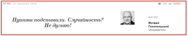 Как Ганапольский Путину задачи нарезал