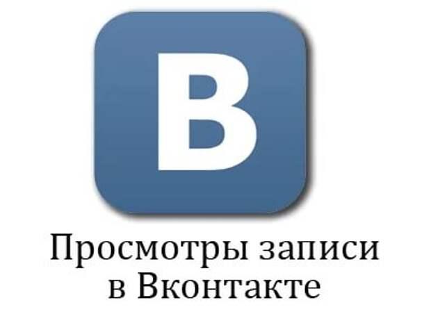 Как накрутить просмотры ВКонтакте на запись?