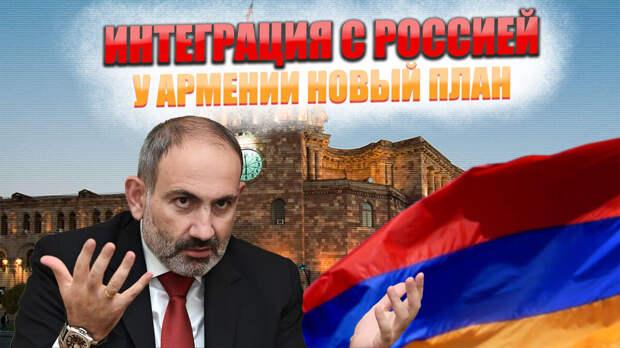 Армения захотела интеграции с Россией. Каким будет наш ответ