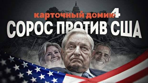 Что глобалисты построят на месте Америки. Дмитрий Перетолчин