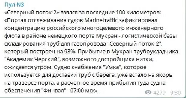 """""""Северный поток-2"""" вышел на финишную прямую"""