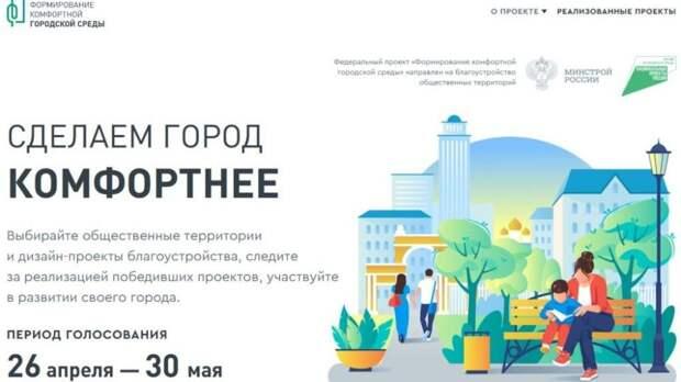 Около 29 тысяч крымчан поучаствовали в онлайн-голосовании за объекты благоустройства