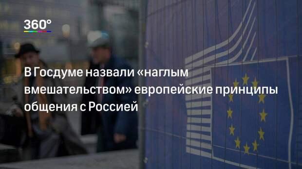 В Госдуме назвали «наглым вмешательством» европейские принципы общения с Россией
