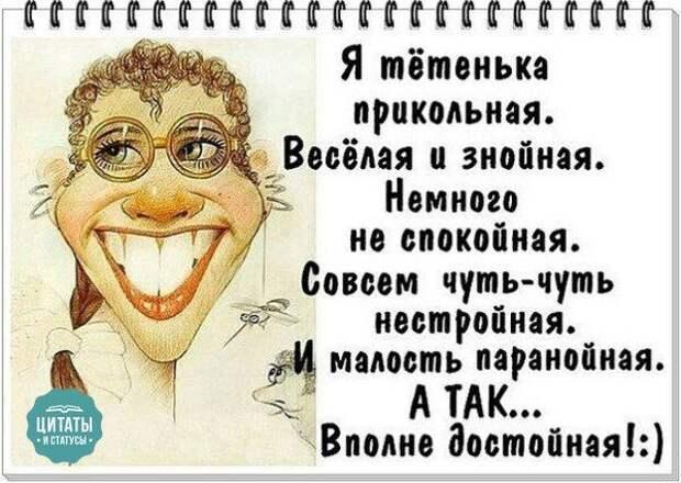 статусы я тетенька прикольная веселая и знойная: 14 тыс изображений найдено  в Яндекс.Картинках | Funny phrases, Humor, Humour