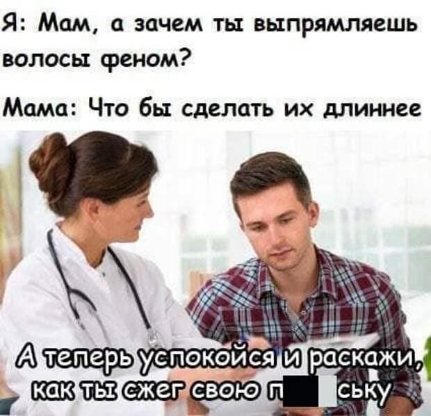 Мемы и приколы на