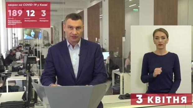 Мэр Киева Кличко назвал двух детей, заболевших коронавирусом, неполноценными