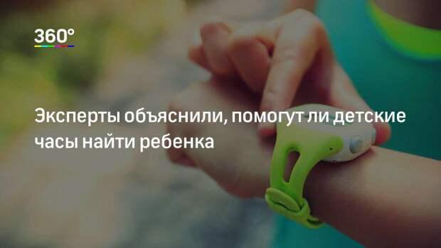 Эксперты объяснили, помогут ли детские часы найти ребенка