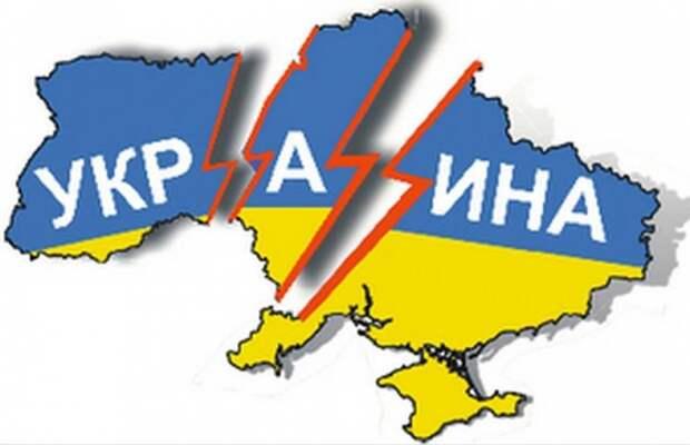 Вы верите прогнозам, что Украина распадётся на несколько частей?