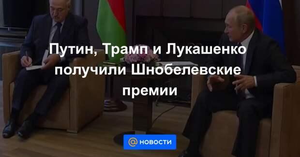 Путин, Трамп и Лукашенко получили Шнобелевские премии