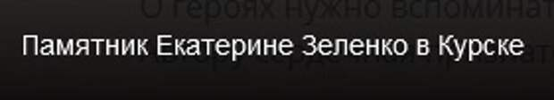 Крылья Екатерины Зеленко...