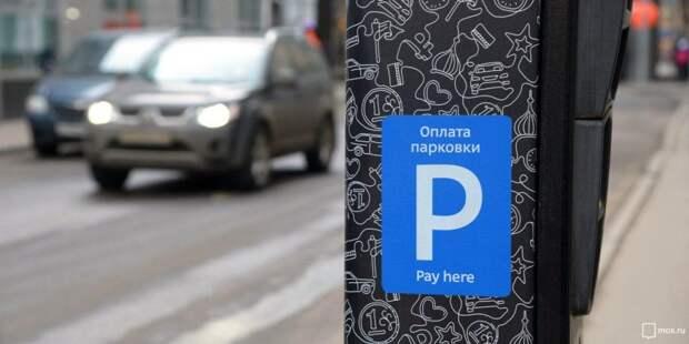 Правила оплаты парковки в Москве стали проще и удобнее. Фото: mos.ru