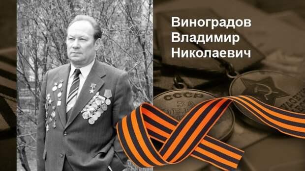 Солдатская работа Владимира Виноградова