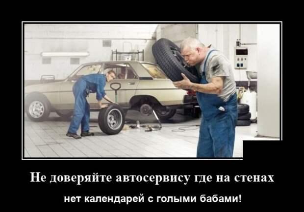 Демотиватор про автосервис