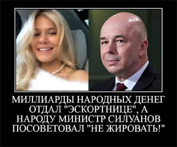 Удержится ли Силуанов на посту министра финансов из-за обнародования информации о миллиардах из бюджета для его сожительницы.