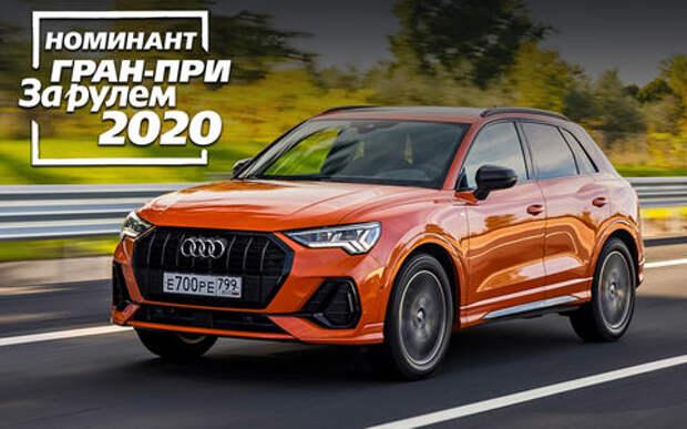 Новый Audi Q3 для России — первый тест