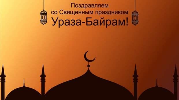 Поздравление главы администрации города Симферополя с Праздником Ураза-байрам