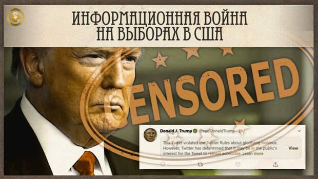 Twitter и Facebook помогают Байдену победить на выборах