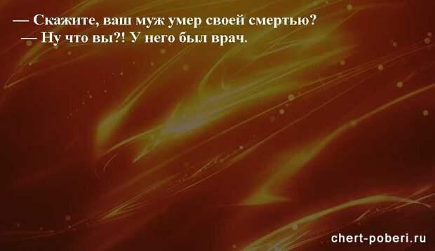 Самые смешные анекдоты ежедневная подборка №chert-poberi-anekdoty-19420317082020