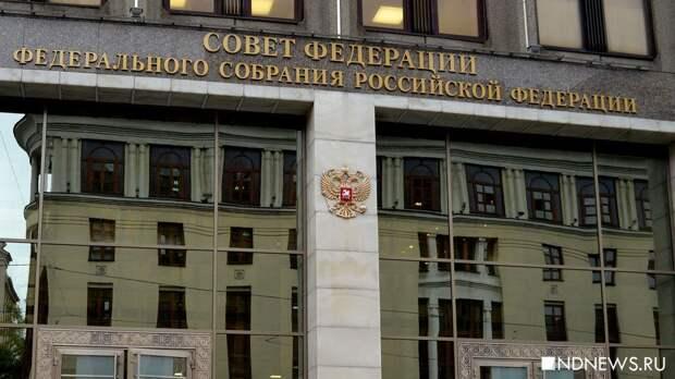 В СовФеде обвинили Вашингтон в попытках разжечь протесты в России