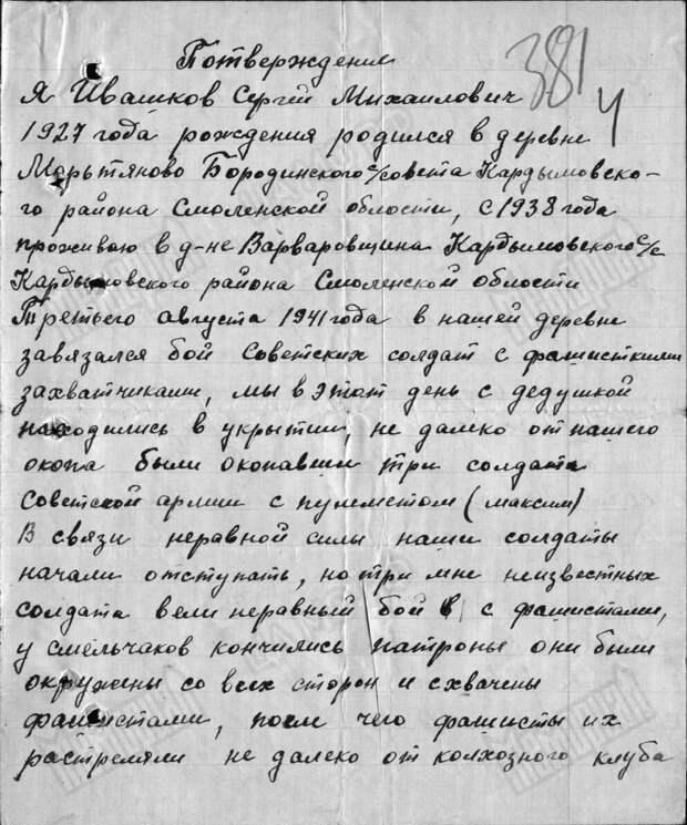 Подтверждающие документы. Предоставлены Александром Якуненковым