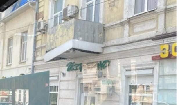 Аварийный балкон вцентре города угрожает жизни ростовчан