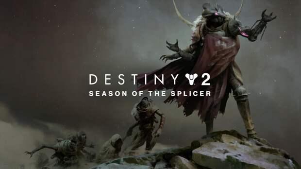 Destiny 2 - Трейлер нового сезона Destiny 2