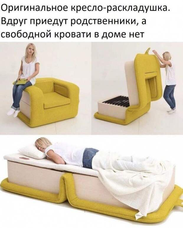 Современное кресло-раскладушка