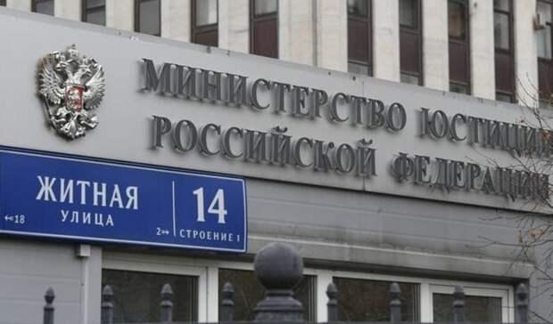 Минюст внес интернет-издание Vtimes.io в реестр СМИ-иноагентов