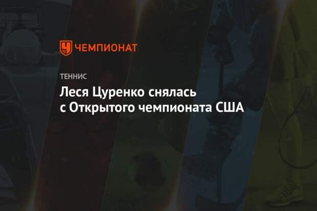 Леся Цуренко снялась с Открытого чемпионата США