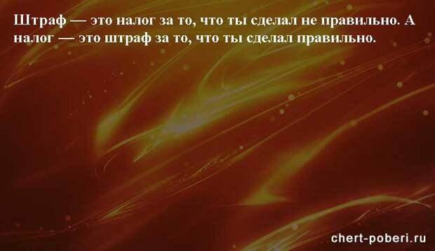 Самые смешные анекдоты ежедневная подборка chert-poberi-anekdoty-chert-poberi-anekdoty-19420317082020-4 картинка chert-poberi-anekdoty-19420317082020-4