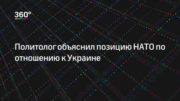 Политолог объяснил позицию НАТО по отношению к Украине