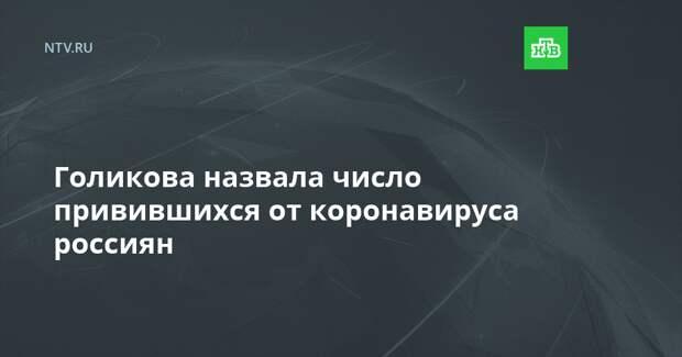 Голикова назвала число привившихся от коронавируса россиян