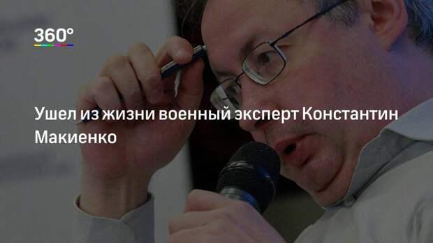 Ушел из жизни военный эксперт Константин Макиенко