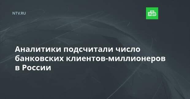 Аналитики подсчитали число банковских клиентов-миллионеров в России