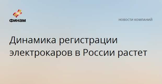Динамика регистрации электрокаров в России растет
