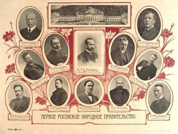 Состав временного правительства. Фото в свободном доступе.
