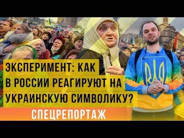 Даже обидно: Реакция простых россиян на человека с символикой Украины