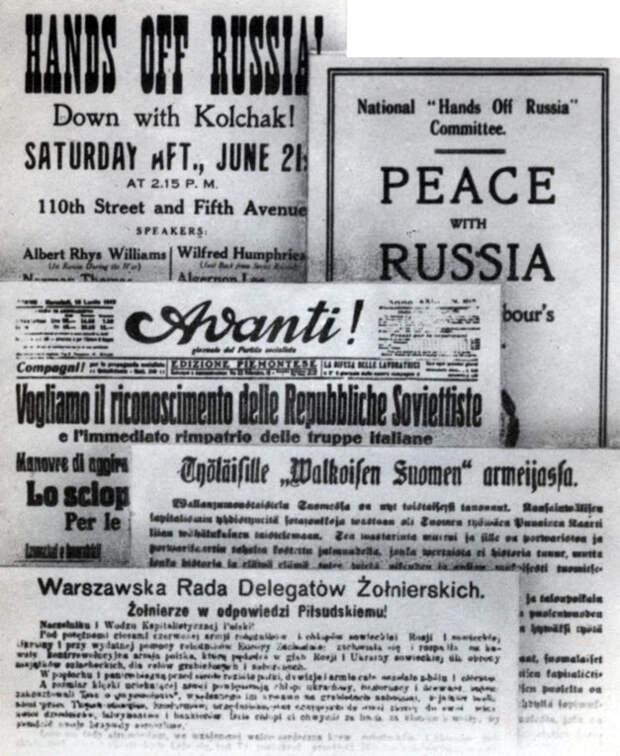 Hands Off Russia! - Руки прочь от России!