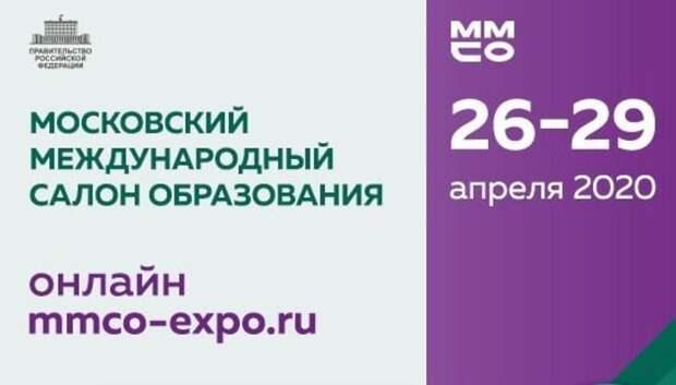 Более 2 тыс педагогов Подольска поучаствовали в салоне образования онлайн