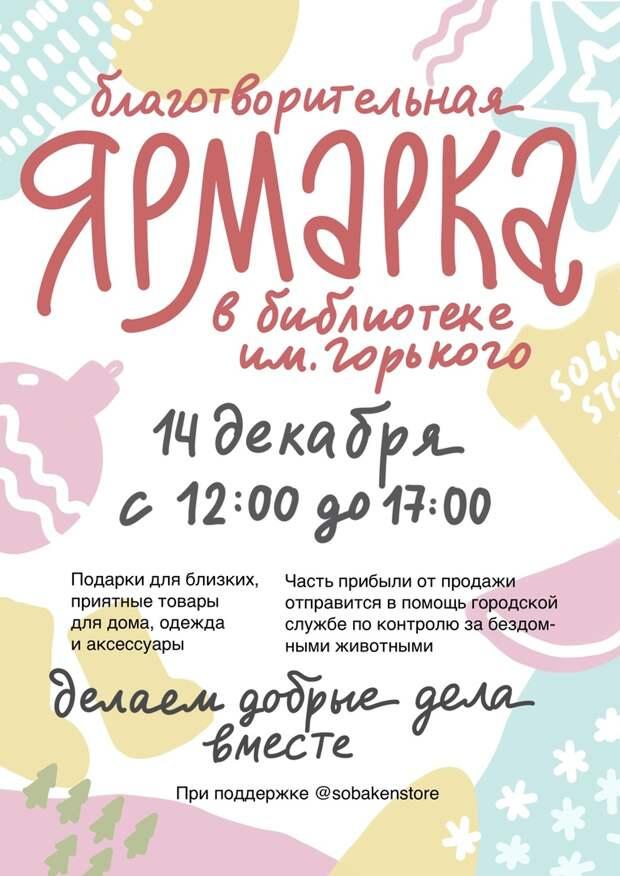 В Рязани пройдёт благотворительная ярмарка в пользу бездомных животных