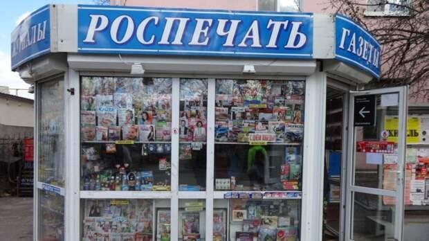 Число газетных киосков сократилось в России на 11%