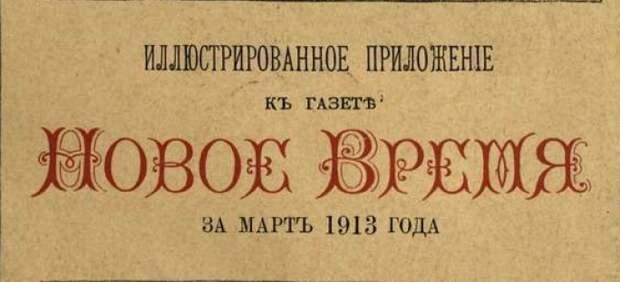 Этот день 100 лет назад. 24 (11) марта 1913 года
