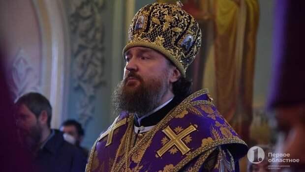 Митрополит Григорий простился сЮжным Уралом